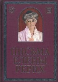 Письма Елены Рерих в 2х томах